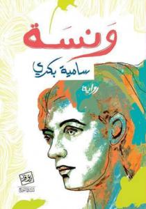 تحميل كتاب رواية ونسة - سامية بكري لـِ: سامية بكري