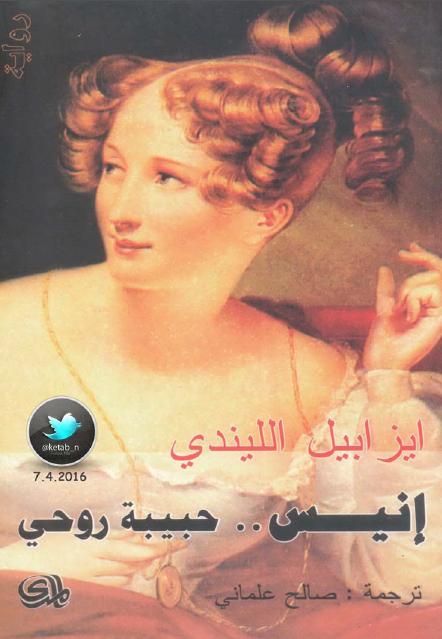 صورة رواية إنيس .. حبيبة روحي – ايزابيل الليندي