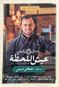 تحميل كتاب كتاب عيش اللحظة - مصطفى حسني لـِ: مصطفى حسني