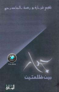 تحميل كتاب كتاب جدار بين ظلمتين - بلقيس شرارة ورفعة الجادرجي لـِ: بلقيس شرارة ورفعة الجادرجي