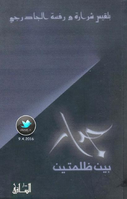 صورة كتاب جدار بين ظلمتين – بلقيس شرارة ورفعة الجادرجي