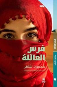 تحميل كتاب رواية فرس العائلة - محمود شقير لـِ: محمود شقير