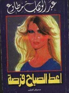 تحميل كتاب كتاب أعط الصباح فرصة - عبد الوهاب مطاوع لـِ: عبد الوهاب مطاوع