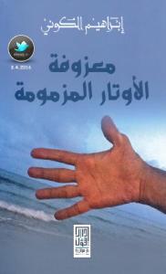 تحميل كتاب رواية معزوفة الأوتار المزمومة - إبراهيم الكوني لـِ: إبراهيم الكوني