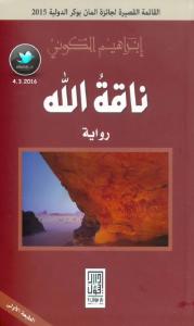 تحميل كتاب رواية ناقة الله - إبراهيم الكوني لـِ: إبراهيم الكوني
