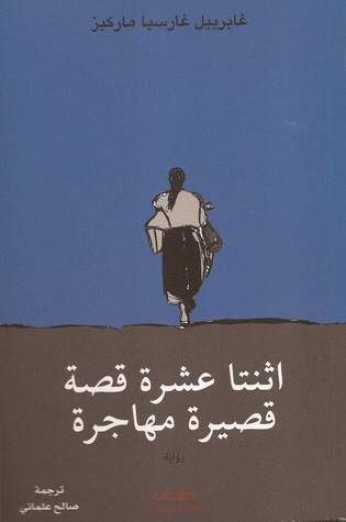 صورة كتاب اثنتا عشرة قصة قصيرة مهاجرة – غابرييل غارسيا ماركيز