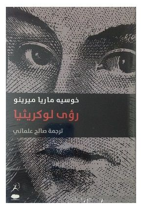 Photo of رواية رؤى لوكريثيا – خوسيه ماريا ميرينو