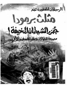 تحميل كتاب كتاب الرحلات المفقودة عند مثلث برمودا (جزر الشيطان المخيفة) - مروة عماد الدين لـِ: مروة عماد الدين