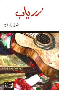 تحميل كتاب رواية زرياب - مقبول العلوي لـِ: مقبول العلوي