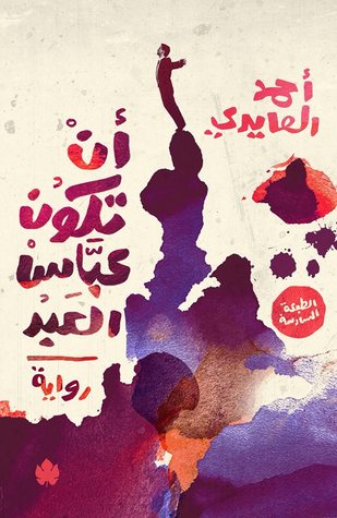 صورة رواية أن تكون عباس العبد – أحمد العايدي
