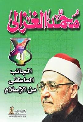 صورة كتاب الجانب العاطفي من الإسلام – محمد الغزالي