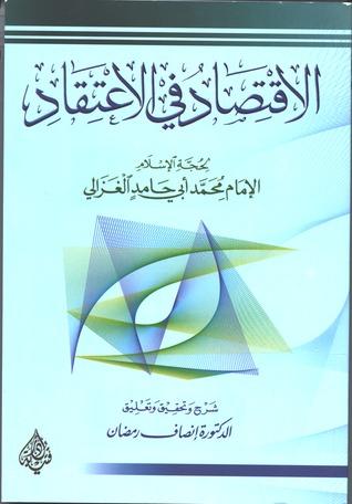 صورة كتاب الإقتصاد في الإعتقاد – أبو حامد الغزالي