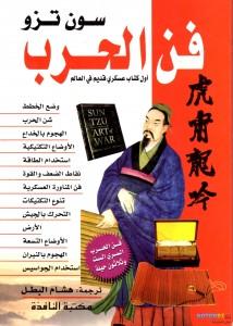 تحميل كتاب كتاب فن الحرب - سون تزو لـِ: سون تزو