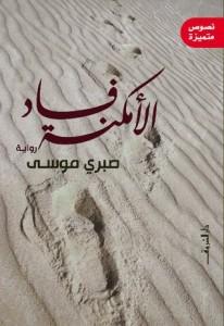 تحميل كتاب رواية فساد الأمكنة - صبري موسى لـِ: صبري موسى
