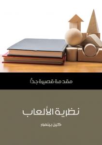 تحميل كتاب كتاب نظرية الألعاب: مقدمة قصيرة جدًّا - كين بينمور لـِ: كين بينمور