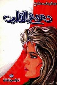 تحميل كتاب كتاب دموع القلب - عبد الوهاب مطاوع لـِ: عبد الوهاب مطاوع