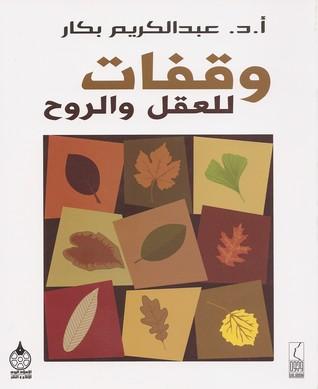 صورة كتاب وقفات للعقل والروح – عبد الكريم بكار