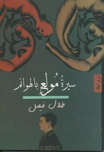 تحميل كتاب رواية سيرة مولع بالهوانم - طلال فيصل لـِ: طلال فيصل