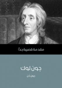 تحميل كتاب كتاب جون لوك: مقدمة قصيرة جدًّا - جون دَن لـِ: جون دَن