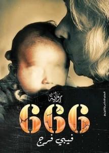 تحميل كتاب رواية 666 - فيبي فرج لـِ: فيبي فرج