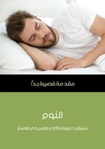 تحميل كتاب كتاب النوم: مقدمة قصيرة جدًّا - ستيفن دبليو لوكلي وراسل جي فوستر لـِ: ستيفن دبليو لوكلي وراسل جي فوستر