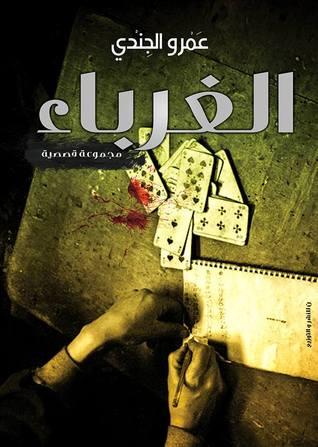 Photo of كتاب الغرباء – عمرو الجندي