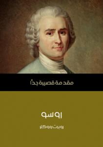 تحميل كتاب كتاب روسو: مقدمة قصيرة جدًّا - روبرت ووكلر لـِ: روبرت ووكلر