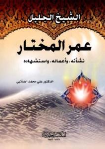 تحميل كتاب كتاب عمر المختار - علي محمد الصلابي لـِ: علي محمد الصلابي