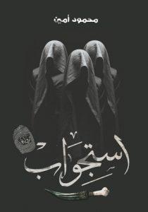 تحميل كتاب رواية استجواب - محمود أمين لـِ: محمود أمين