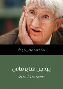 تحميل كتاب كتاب يورجن هابرماس: مقدمة قصيرة جدًّا - جيمس جوردن فينليسون لـِ: جيمس جوردن فينليسون