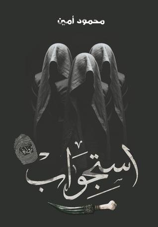 صورة رواية استجواب – محمود أمين