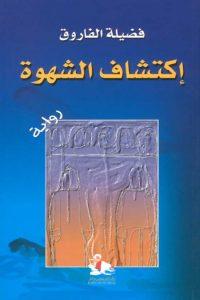 تحميل كتاب رواية إكتشاف الشهوة - فضيلة الفاروق لـِ: فضيلة الفاروق