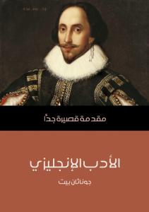 تحميل كتاب كتاب الأدب الإنجليزي: مقدمة قصيرة جدًّا - جوناثان بيت لـِ: جوناثان بيت