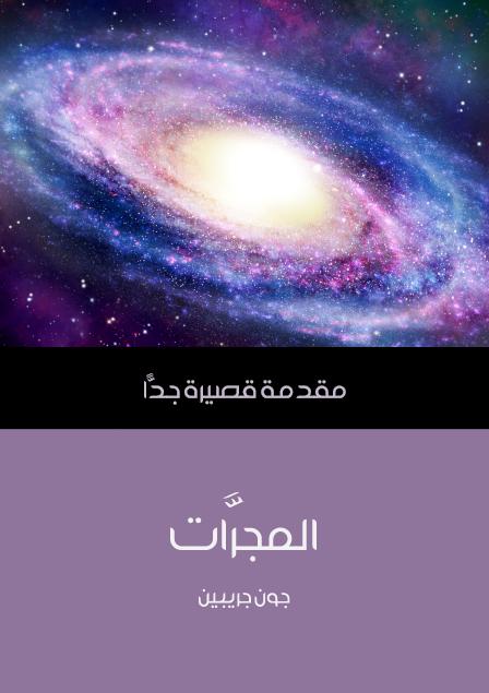 صورة كتاب المجرات: مقدمة قصيرة جدًّا – جون جريبين