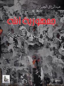 تحميل كتاب كتاب جمهورية الله: سماء وجودية - عبد الرزاق الجبران لـِ: عبد الرزاق الجبران