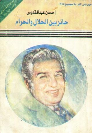 صورة كتاب حائر بين الحلال والحرام – إحسان عبد القدوس