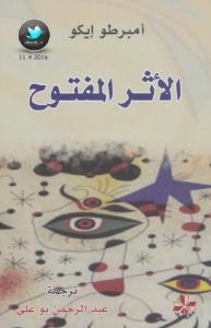 تحميل كتاب كتاب الأثر المفتوح - أمبرتو إيكو لـِ: أمبرتو إيكو