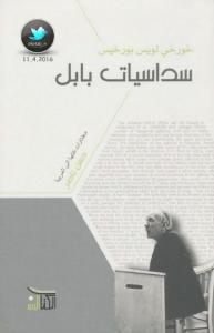تحميل كتاب كتاب سداسيات بابل - خورخي لويس بورخيس لـِ: خورخي لويس بورخيس