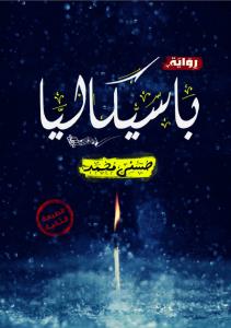 تحميل كتاب رواية باسيكاليا - حسني محمد لـِ: حسني محمد