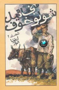 تحميل كتاب رواية أرضنا البكر - ميخائيل شولوخوف لـِ: ميخائيل شولوخوف