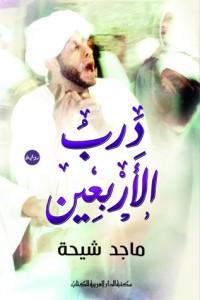 تحميل كتاب رواية درب الأربعين - ماجد شيحة لـِ: ماجد شيحة