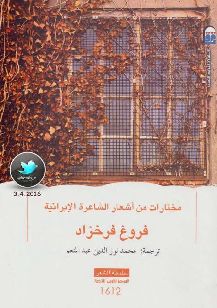 صورة كتاب مختارات من أشعار الشاعرة الإيرانية – فروغ فرخزاد