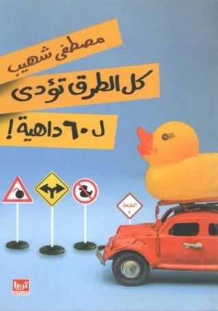 صورة كتاب كل الطرق تؤدي ل60 داهية – مصطفى شهيب