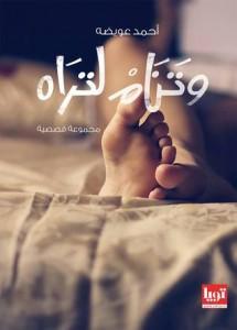 تحميل كتاب رواية وتنام لتراه - أحمد عويضة لـِ: أحمد عويضة