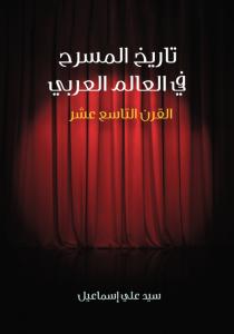 تحميل كتاب كتاب تاريخ المسرح في العالم العربي (القرن التاسع عشر) - سيد علي إسماعيل لـِ: سيد علي إسماعيل