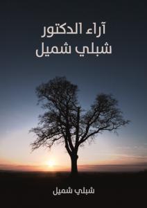 تحميل كتاب كتاب آراء الدكتور شبلي شميل - شبلي شميل لـِ: شبلي شميل