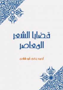 تحميل كتاب كتاب قضايا الشعر المعاصر - أحمد زكي أبو شادي لـِ: أحمد زكي أبو شادي