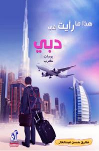 تحميل كتاب كتاب هذا ما رأيت في دبي - طارق حسن عبد العال لـِ: طارق حسن عبد العال