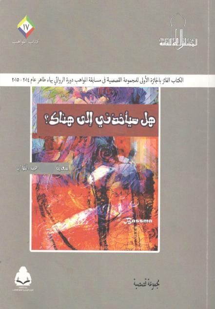 صورة كتاب هل سيأخذني إلى هناك – سعدية عبد التواب