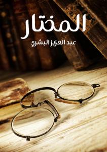 تحميل كتاب كتاب المختار - عبد العزيز البشري لـِ: عبد العزيز البشري